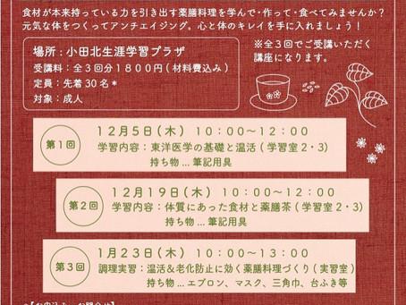 薬膳教室 尼崎市小田公民館講座