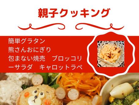 8月28日のオンライン料理講座は親子で