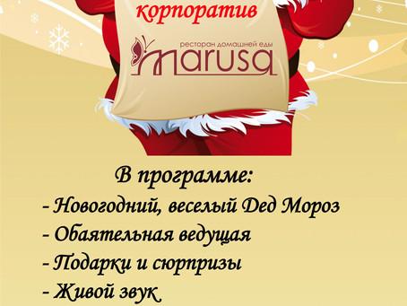 """Новогодние корпоративы в кафе """"Маруся"""""""