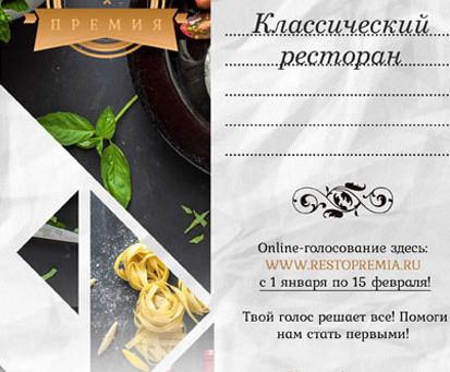 Нижегородская премия ресторан года!