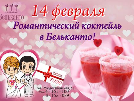 """14 февраля караоке-ресторан """"Бельканто"""" приглашает на романтический коктейль!"""