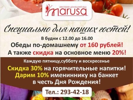 """Специальное предложение для гостей ресторана домашней еды """"Маруся"""""""