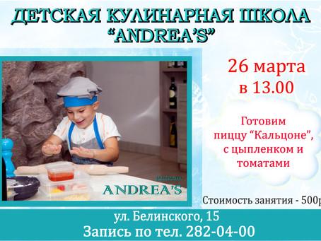 26 марта кулинарное занятие в ресторане Andrea's