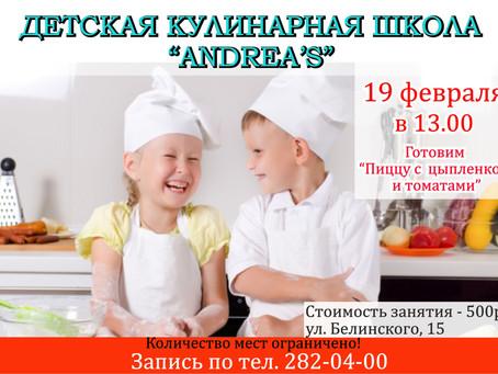 """19 февраля детский мастер-класс в ресторане """"Andrea's"""""""