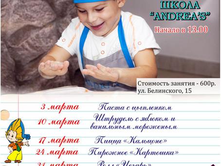 """Расписание занятий в марте в кулинарной школе """"Andrea's"""""""
