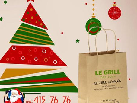 Доставка блюд к новогоднему столу из ресторана LE GRILL