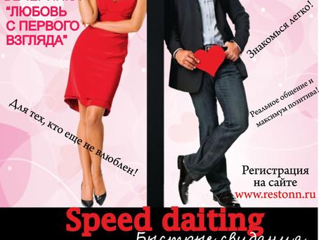"""Speed dating (быстрые свидания) в ресторанах ГК """"Бельканто"""""""