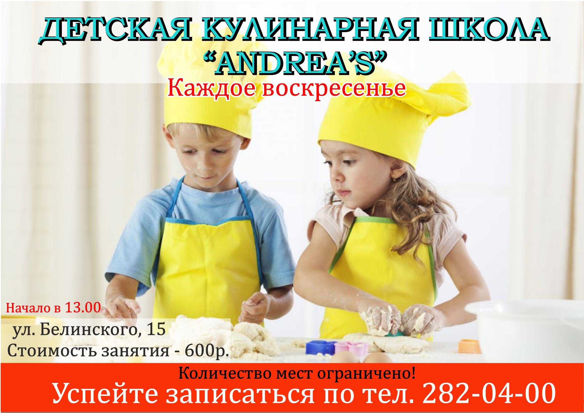 Детские МК