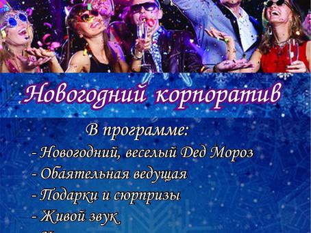 """Новогодние корпоративы в ресторане домашней еды """"Маруся"""""""