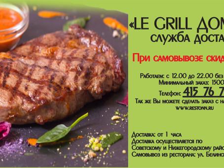 """Le Grill домой"" -  и самовывозе из ресторана скидка 20%"