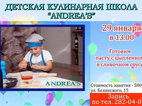 29 января занятие в детской кулинарной школе ANDREA'S