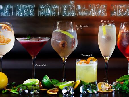 Летнее коктейльное меню в Le Grill