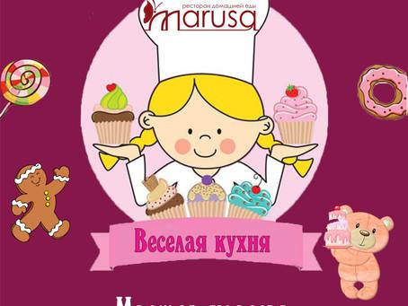 """Детские мастер-классы в ресторане """"Маруся"""""""