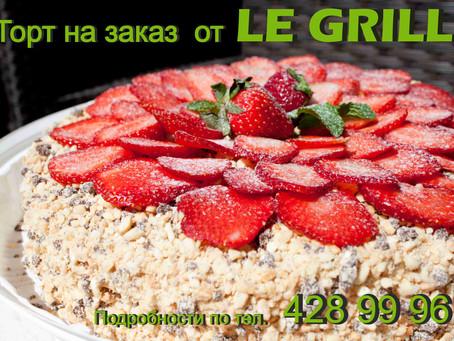 Торт на заказ от LE GRILL