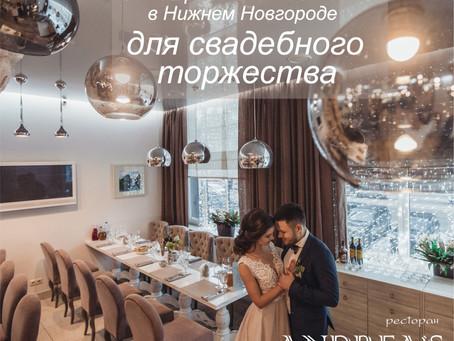 Самое романтичное место для свадебного торжества - ресторан ANDREA'S