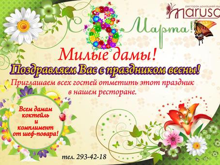 "8 марта в ресторане ""Маруся"""