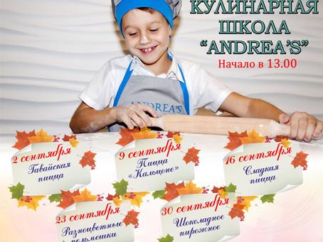 """Расписание занятий на сентябрь в детской кулинарной школе """"Andrea's"""""""