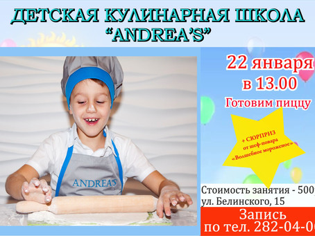 22 января занятие в детской кулинарной школе ANDREA'S