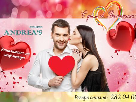 "14 февраля в ресторане ""Andrea's"""