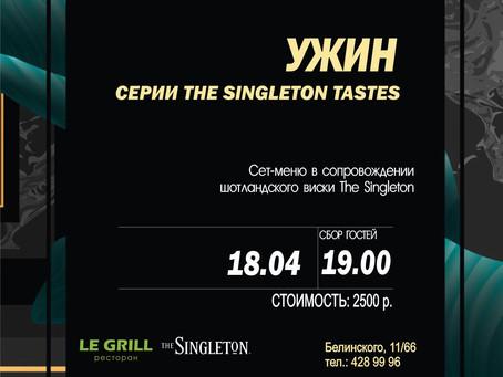"""Ужин в сопровождении шотландского виски The Singleton в ресторане """"Le Grill"""""""