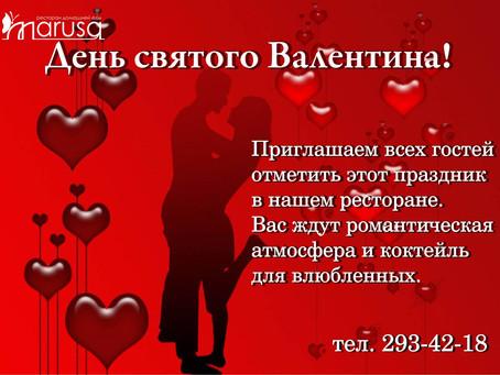 "День Святого Валентина в ресторане ""Маруся"""