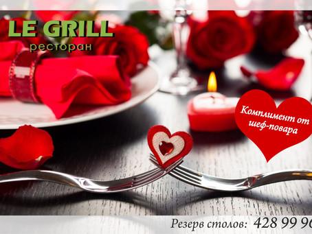 """День Всех Влюбленных в ресторане """"Le Grill"""""""