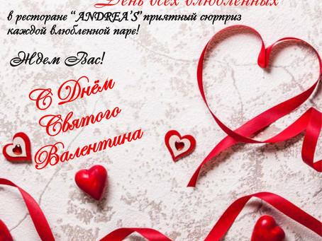 """День Святого Валентина в ресторане """"Andrea's"""""""