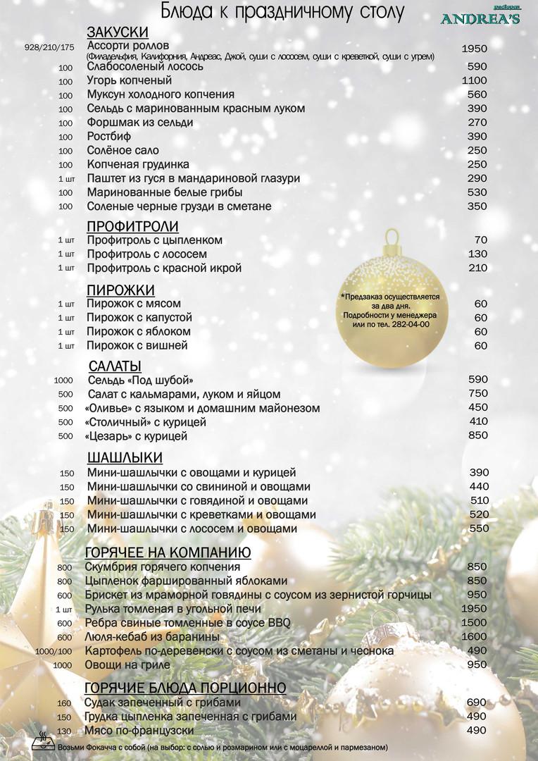 Новогоднее предложение Андреас.jpg