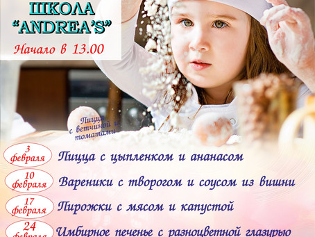 """Расписание занятий в феврале в кулинарной школе """"Andrea's"""""""