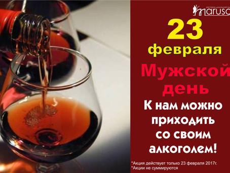 "23 февраля в ресторане ""Маруся"""