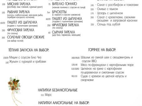 """Сборные новогодние корпоративы в ресторане """"Andrea's"""""""