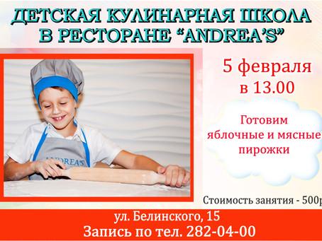 5 февраля - занятие в детской кулинарной школе ANDREA'S