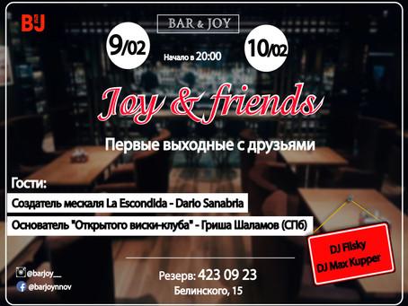 """9 и 10 февраля вечеринка """"Joy&Friends"""""""