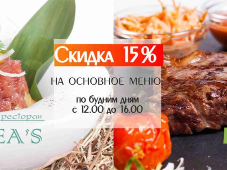 "Скидка 15% на основное меню в ресторанах ""Andrea's"" и ""Le Grill"""