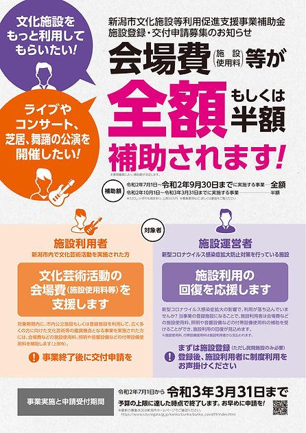 新潟市文化施設利用促進支援事業補助金 新潟 イベント ライブ LIVE