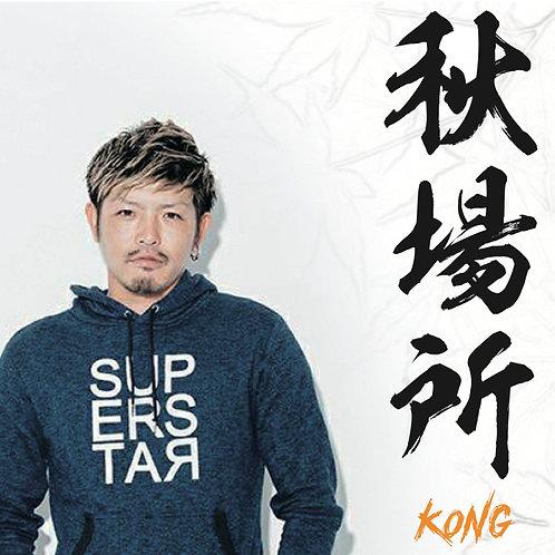 KONG [秋場所]