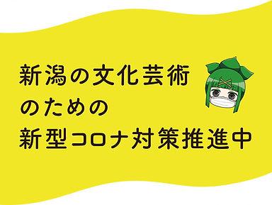 新潟 新潟市文化施設利用促進支援事業補助金 イベント 支援 補助金イベント