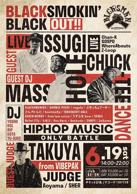 BLACKSMOKIN'×BLACKOUT club seven dance ダンス dj niigata hiphop R&B クラブイベント 新潟