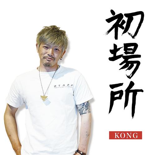 【CD】KONG「初場所」