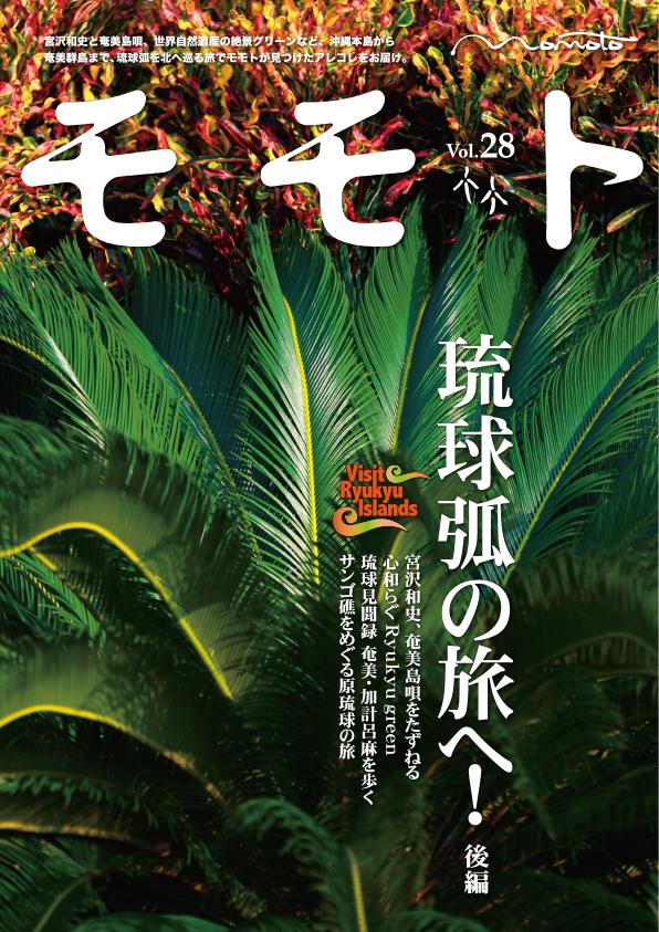 モモト28_琉球弧の旅へ