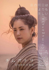チムガナサ表_edited.jpg