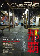 モモト  vol.8