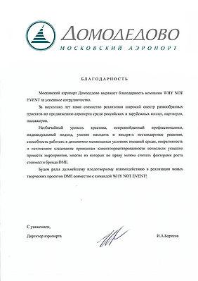 Благодарность от Домодедово.jpg
