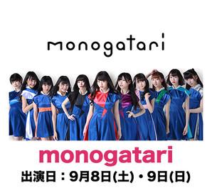 monogatari.jpg