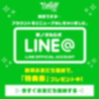 LINEリニュール0901.png