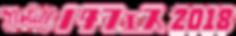 ノタフェス_logo.png