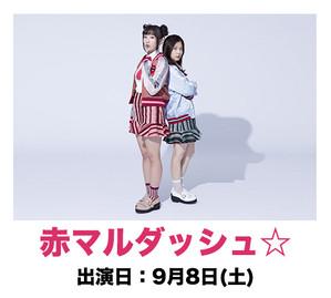 赤マルダッシュ☆.jpg