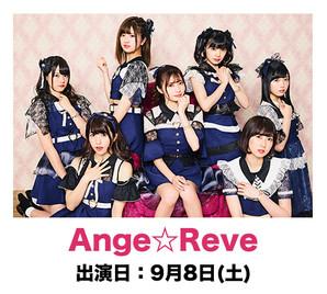 Ange☆Reve.jpg
