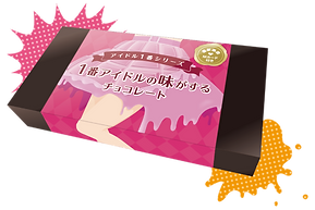 チョコ見本2.png