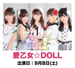 愛乙女☆DOLL.jpg